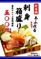 新宿 丸港水産 田町店のおすすめ料理1