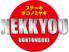 道とん堀 歌舞伎町店 NEKKYOU 道とん堀のロゴ