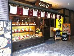 おらが蕎麦 神戸クリスタルタワー店の写真