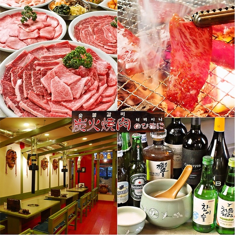 炭火焼肉&韓国料理 のびあに