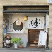 京 寿司 おおきにの雰囲気3