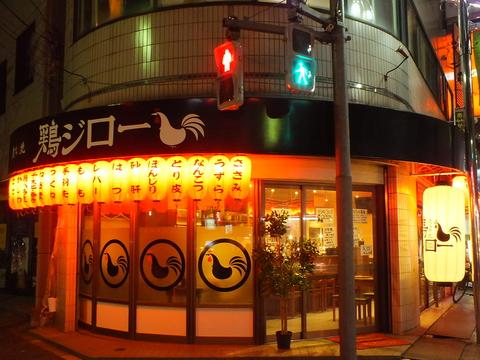 うんまい焼鳥食べるなら【炭火焼鶏ジロー東十条店】