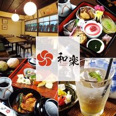 カフェ和楽の写真