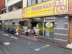 ドレミファクラブ 永福町店 カラオケの写真