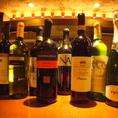 種類豊富なボトルワイン。リーズナブルな価格にも注目!