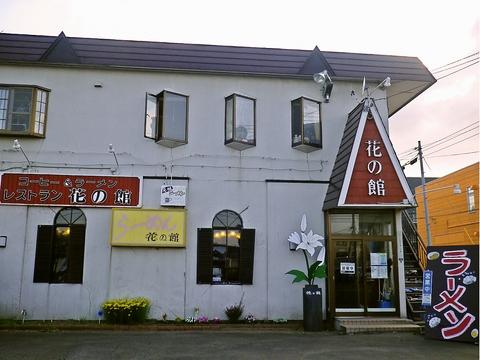 ラーメンレストラン 花の館 白石区
