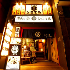 シロマル 本八幡店の雰囲気1