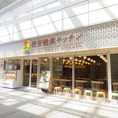 西安健菜キッチン たまプラーザ店の写真