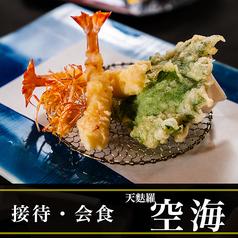 天ぷら 空海 横浜・関内店の写真