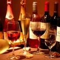 豊富な種類のワインを厳選してご用意しております。