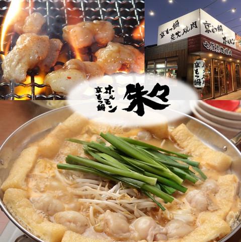 京もつ鍋ホルモン 朱々 びわ湖阪本店