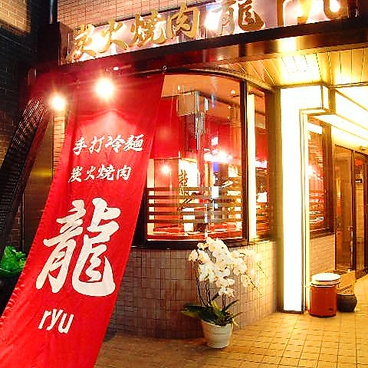 焼肉 龍 RYU 渋谷の雰囲気1
