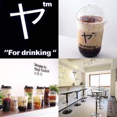 三茶 ヤの写真