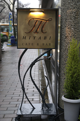 Cafe&Bar MIYABIの写真