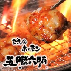 焼肉 五臓六腑 名古屋総本山の写真