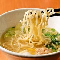 必食!!最後の〆に・・特製鶏濃厚スープのらーめん!!