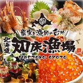 農家と漁師の台所 北海道知床漁場 クレフィ三宮店 兵庫のグルメ