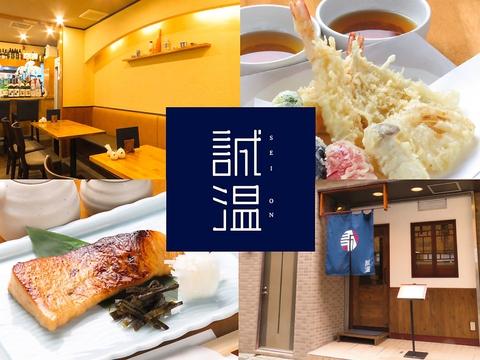 武蔵新城に佇む隠れた和食処。特別な日などにも最適☆