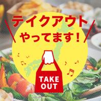 【テイクアウト】美味しいエスニック料理をご用意♪