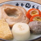 赤玉 金沢 本店のおすすめ料理2