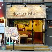 Gyoen・de・Gohanの雰囲気2