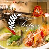 アジアン料理 Asiatique アジアティーク 新橋店 宝塚市のグルメ