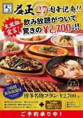 益正 博多駅筑紫口店のおすすめ料理2