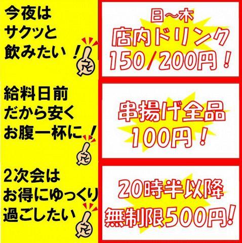 もつ鍋・串揚げ・餃子 大衆串横丁 てっちゃん KT3条店 店舗イメージ8