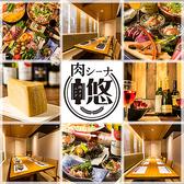 横浜肉ダイニング 肉シーナ 悠 横浜店特集写真1
