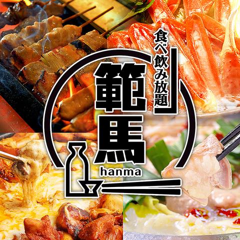 名駅の宴会ならココ!ずわい蟹・もつ鍋・焼き鳥含む100種類食べ飲み放題が2980円~!