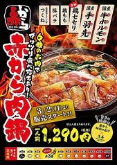 赤から 霧島店のおすすめ料理1