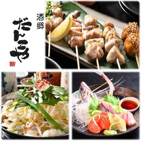本日、採れたての鮮魚が自慢の海鮮居酒屋!博多名物など九州料理の数々が楽しめるお店