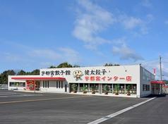 宇都宮餃子館 インター店の写真