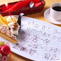 お誕生日,歓送迎会などに是非!!