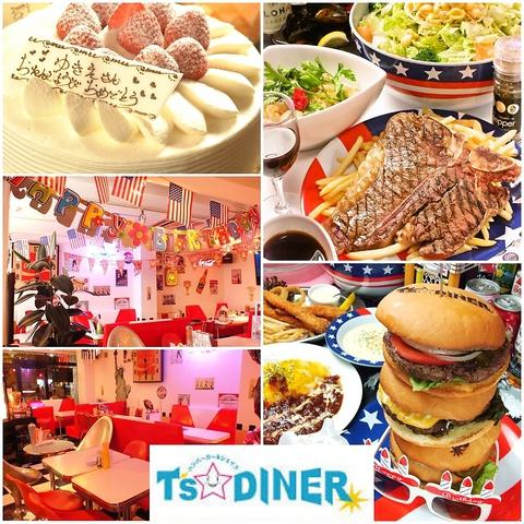 T's Star Diner 高槻本店