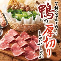 温野菜 パルティ・フジ坂店