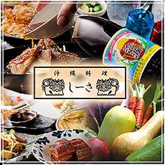 沖縄料理 しーさ 茨木店