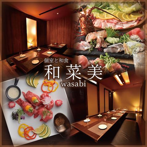 和菜美 wasabi 盛岡大通店