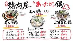290円酒場精肉屋 横須賀中央本店の写真