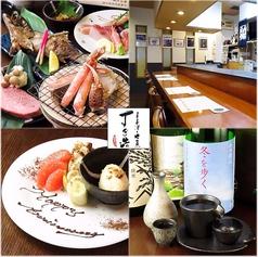 日本酒と地魚 すぎ浩 栄本店の写真