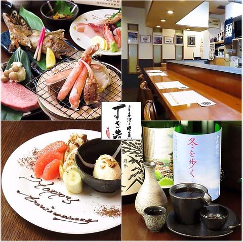 日本酒と地魚 すぎ浩 栄本店
