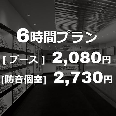 【デイパック】6時間プラン