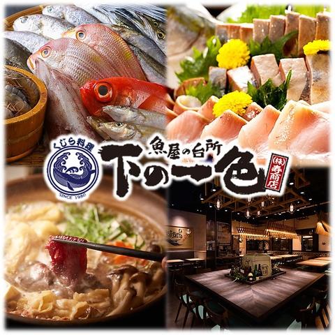 「魚屋だからできること」をモットーに、毎朝の仕入れで変わる新鮮なお魚料理が自慢!