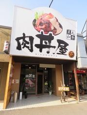 肉丼屋の雰囲気1