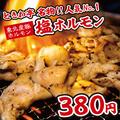 仙台ホルモン 焼肉 ときわ亭 横浜西口店のおすすめ料理1