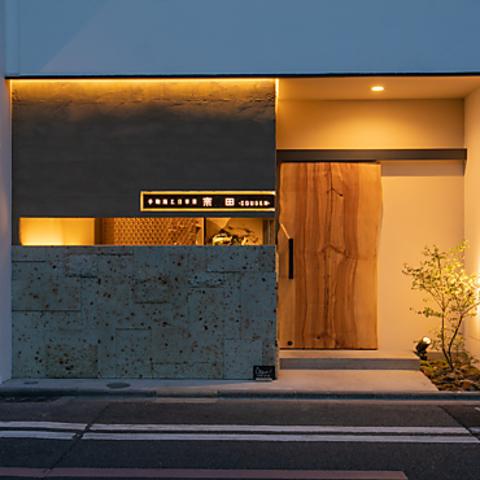 手鞠鮨と日本茶・宗田