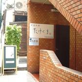 たけくま 赤坂店の雰囲気3