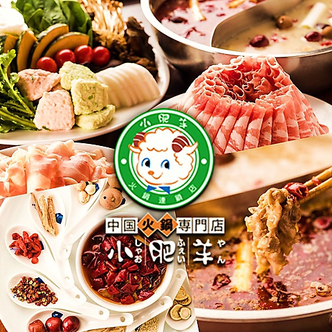 ★中国最大級の火鍋専門店「小肥羊」 門外不出の火鍋スープをぜひご堪能下さい。