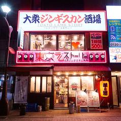 東京ラムストーリー 品川店の雰囲気1