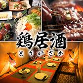鶏居酒 錦糸町駅前店 東京のグルメ